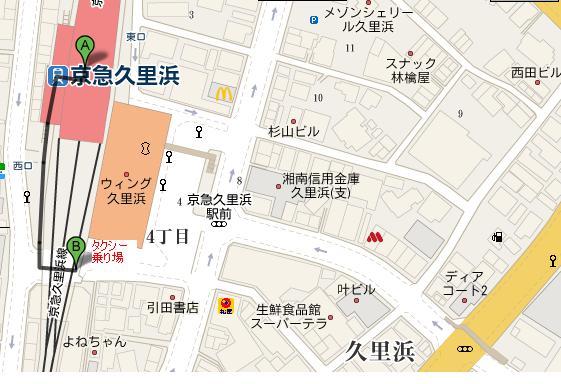 京急久里浜駅タクシー乗り場