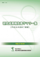 Research Result Report of the National Institute of Special Needs Education