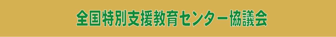 全国特別支援教育センター協議会大会加入機関